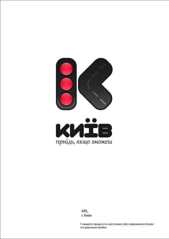 В Центре современного АНТИискусства показали альтернативные лого Киева. Изображение №4.