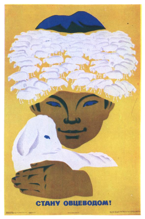 Искусство плаката вРоссии 1961–85 гг. (part. 2). Изображение № 44.
