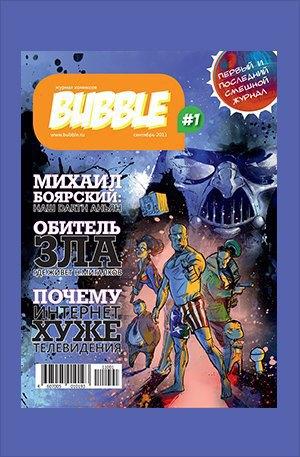 Кто пишет, рисует и продает комиксы  про русских супергероев . Изображение № 29.