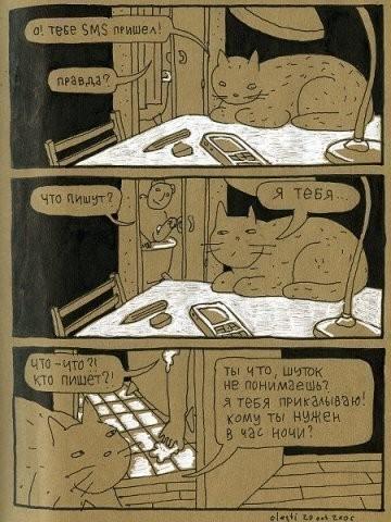 Старый добрый комикс «ПРОкота»Авторство Олега Тищенкова. Изображение № 26.