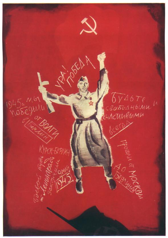 Искусство плаката вРоссии 1884–1991 (1985г, часть 6-ая). Изображение № 9.