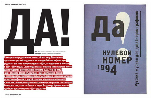 Х-й номер журнала «Проектор». Изображение № 12.