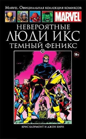 30 главных комиксов осени на русском. Изображение № 38.