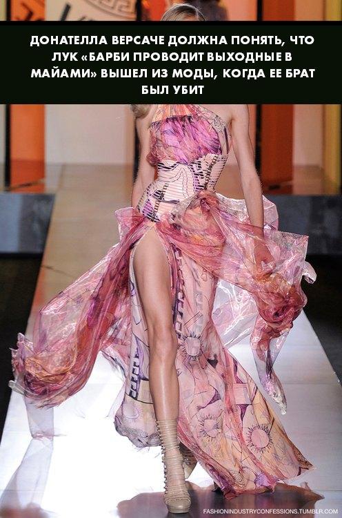 Кто убил блог Fashion Industry Confessions. Изображение № 4.