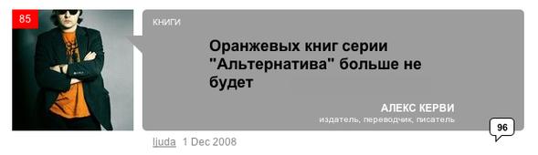 ТОПсамого-самого наLookatme за2008 год. Изображение № 34.