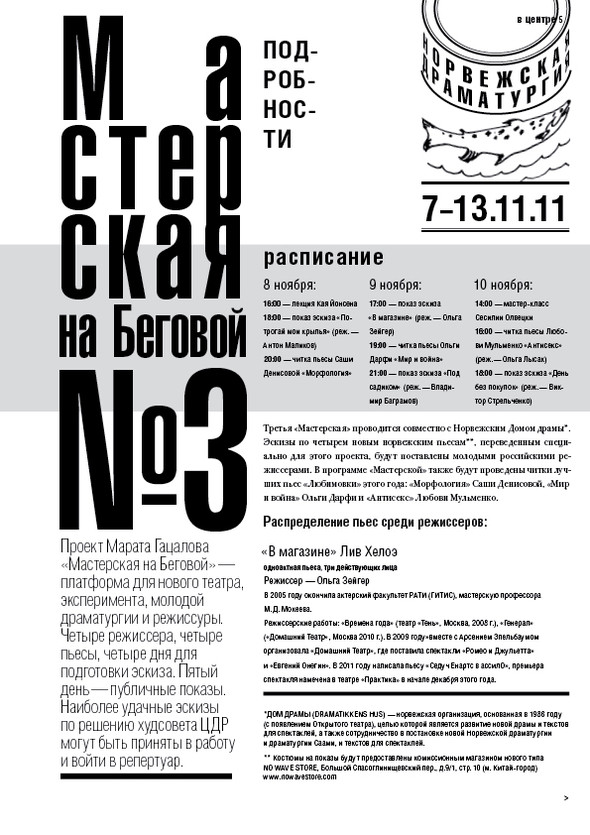 Реплика 10. Газета о театре и других искусствах. Изображение № 5.