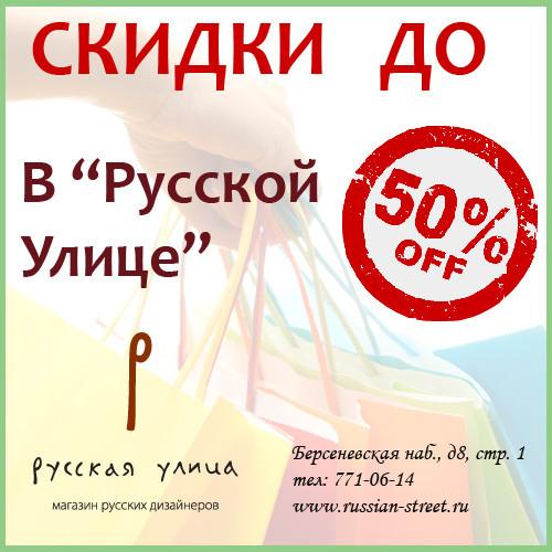 """Скидки в """"Русской улице"""" до 50%!. Изображение № 1."""