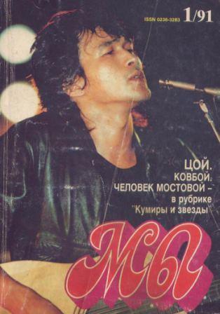 Музыкальное чтиво, русская версия. Изображение № 1.