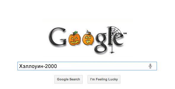 Поиграть со шрифтами: Гид по логотипам Google. Изображение № 9.