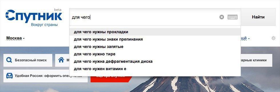 Чем отличаются частые поисковые запросы в «Спутнике», «Яндексе» и Google. Изображение № 9.