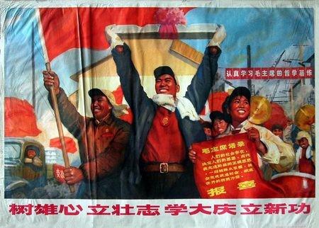 Слава китайскому коммунизму!. Изображение № 22.