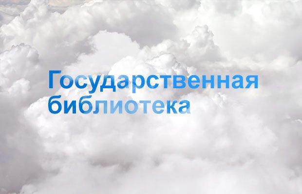 Редизайн: Российская государственная библиотека. Изображение № 7.