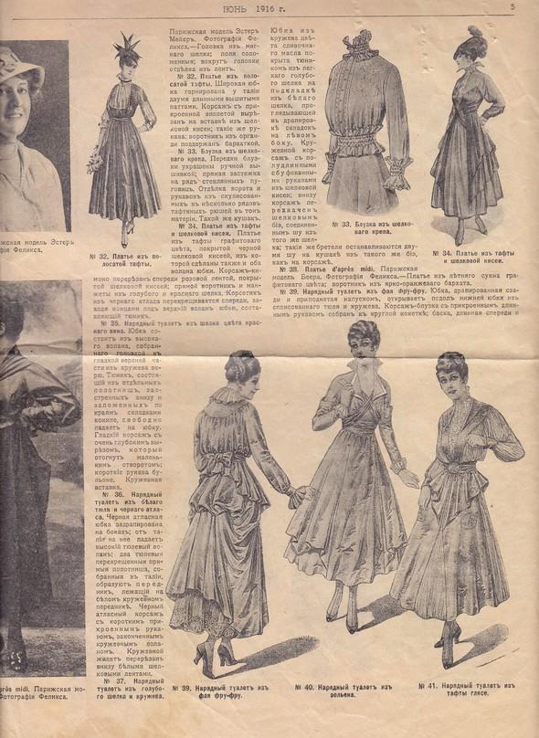 Парижские моды 1913-1916 гг. Изображение № 51.