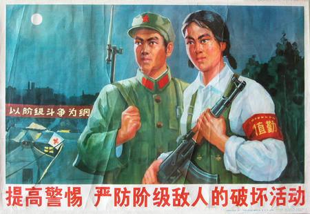 Слава китайскому коммунизму!. Изображение № 4.