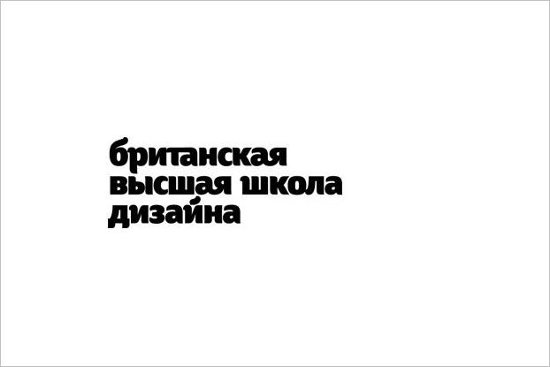 Русский вариант старого логотипа школы . Изображение № 4.