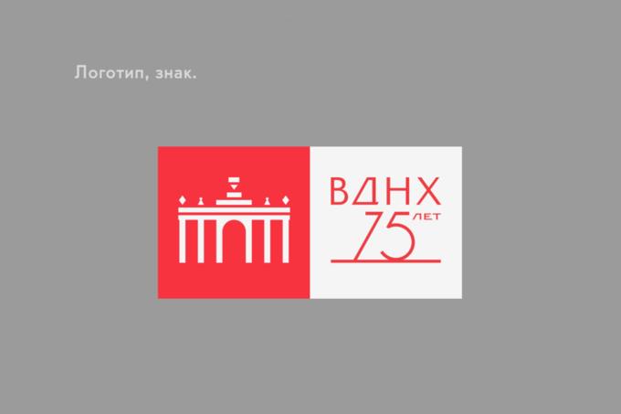 Редизайн дня: Новый логотип и фирменный стиль ВДНХ. Изображение № 2.