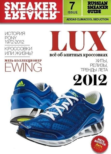 Новый номер журнала Sneaker Freaker №7 уже в продаже!. Изображение № 1.