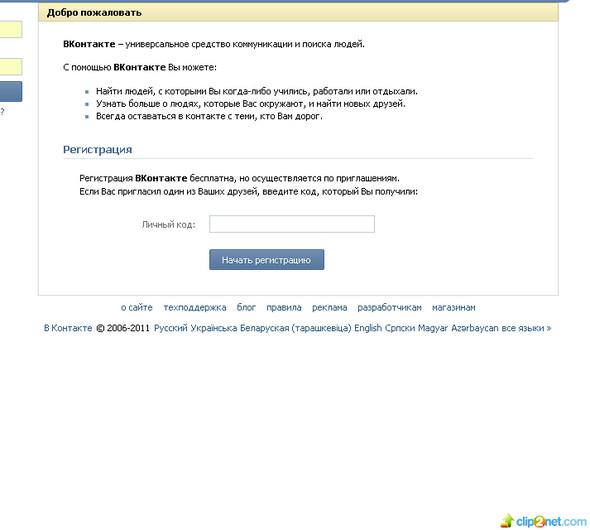 Изображение 1. Вконтакте вводит регистрацию по приглашениям.. Изображение № 1.