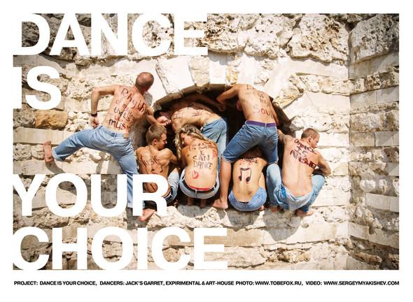 """Социальный проект о танцах """"Dance is your choice""""!. Изображение № 14."""