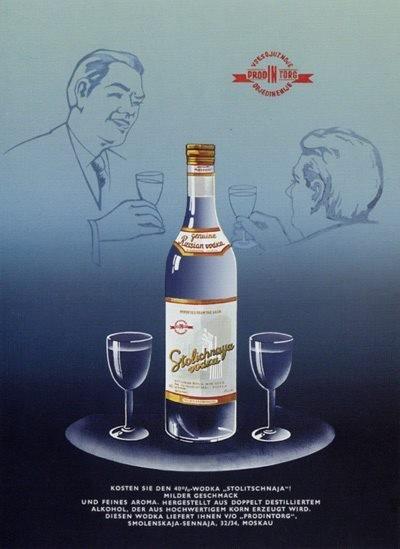 Фестиваль советской рекламы. Изображение № 9.