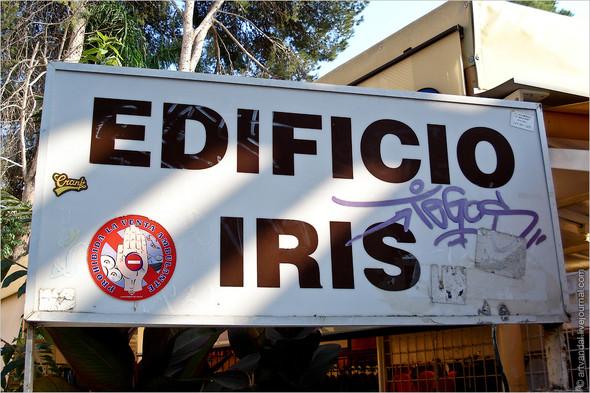 Граффити и стикеры Салоу, Испания. Изображение № 16.