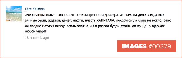 Тролль на один день: Как я учился любить Путина в интернете. Изображение № 11.