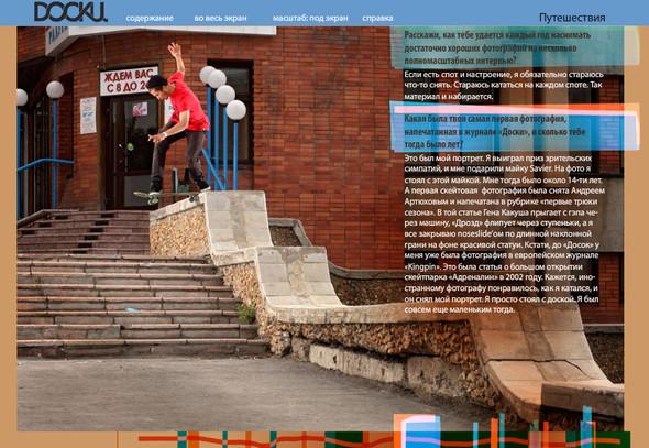 Изображение 1. DOCKИ Magazine 66 - первый весенний номер.. Изображение № 1.