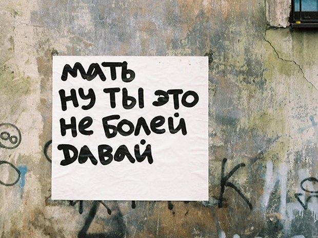 «Будь трезв и опасен» и другие надписи на стенах из коллекции Андрея Логвина. Изображение № 12.