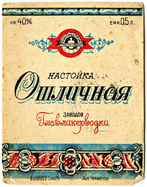 LABEL USSR. Изображение № 67.