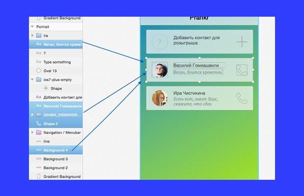 Как сделать первый шаг к созданию собственного приложения. Изображение № 28.