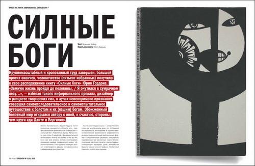 Х-й номер журнала «Проектор». Изображение № 13.