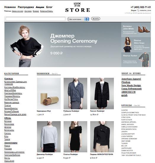 Look At Me Store исполнился один год. Изображение № 2.