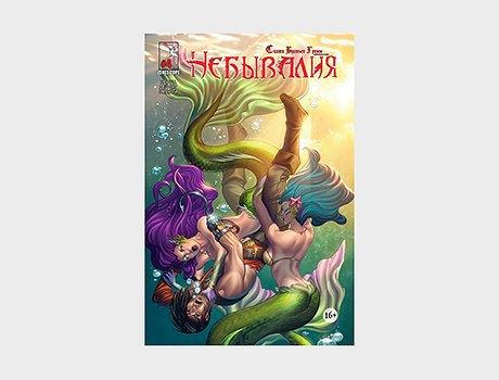 32 главных комикса лета  на русском. Изображение № 51.
