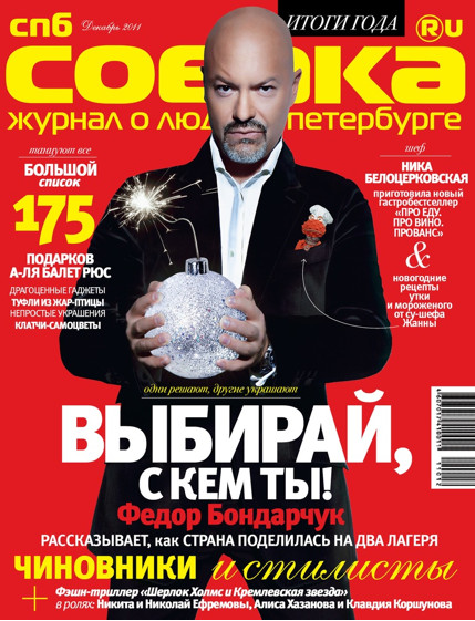 """Журнал """"Собака.RU"""" поделил общество на чиновников и стилистов. Изображение № 2."""