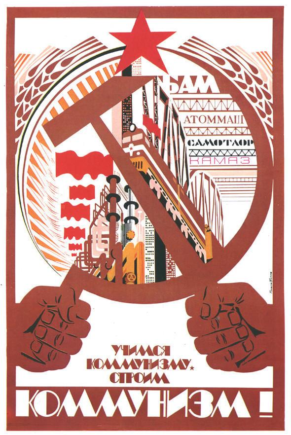Искусство плаката вРоссии 1961–85гг. (part. 1). Изображение № 36.
