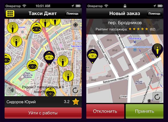 Такси Джет для iPhone – взгляд на рынок услуг такси в будущем. Изображение №3.