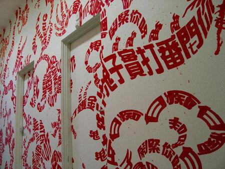 Tsang Kin-Wah. Азиатское граффити. Изображение № 11.