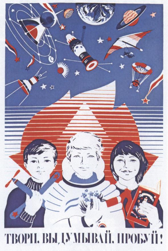Искусство плаката вРоссии 1961–85 гг. (part. 4). Изображение № 27.