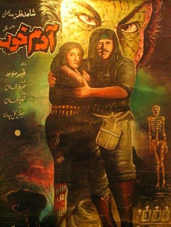 Афиши индийских фильмов ужасов. Изображение № 15.