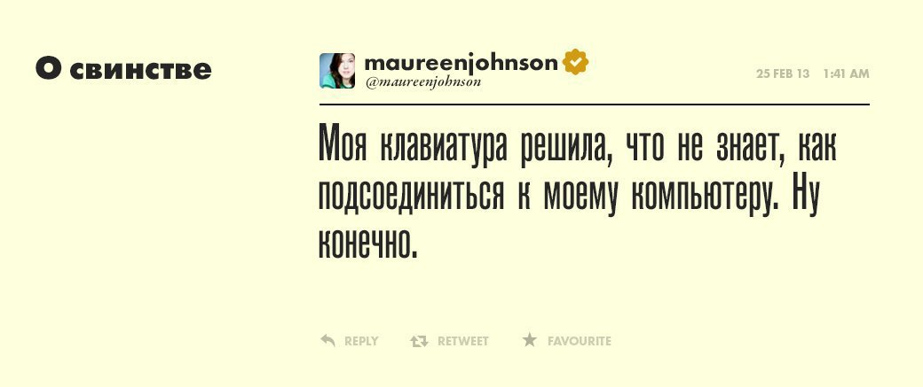 Морин Джонсон,  писательница и фанат Twitter . Изображение № 7.
