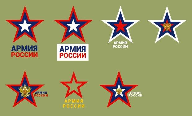 Российской армии изображение №15