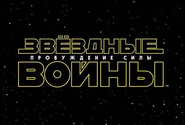 Показан русский логотип новых «Звёздных войн». Изображение № 1.