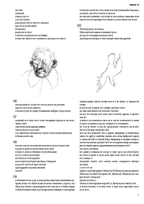 Реплика 12. Газета о театре и других искусствах. Изображение № 18.