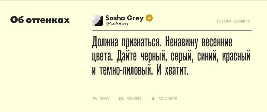 Саша Грей, девушка  многих талантов. Изображение № 1.