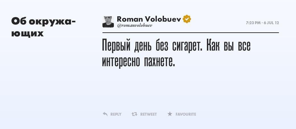 Роман Волобуев,  сценарист и голос поколения. Изображение № 18.