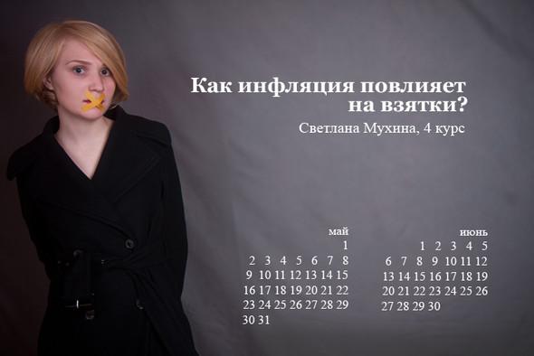 Календарные войны. Изображение № 17.