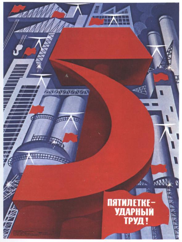 Искусство плаката вРоссии 1961–85 гг. (part. 3). Изображение № 10.