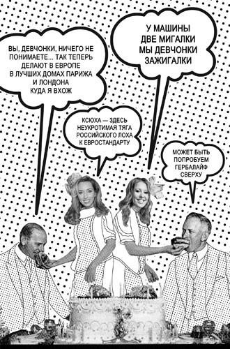 Изображение 41. Энциклопедия лоха.. Изображение № 35.