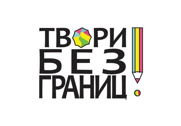 ТВОРИ БЕЗ ГРАНИЦ!. Изображение № 7.