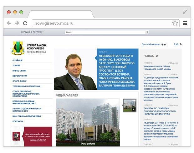 2013 —год России в мире: Электронное правительство. Изображение № 9.